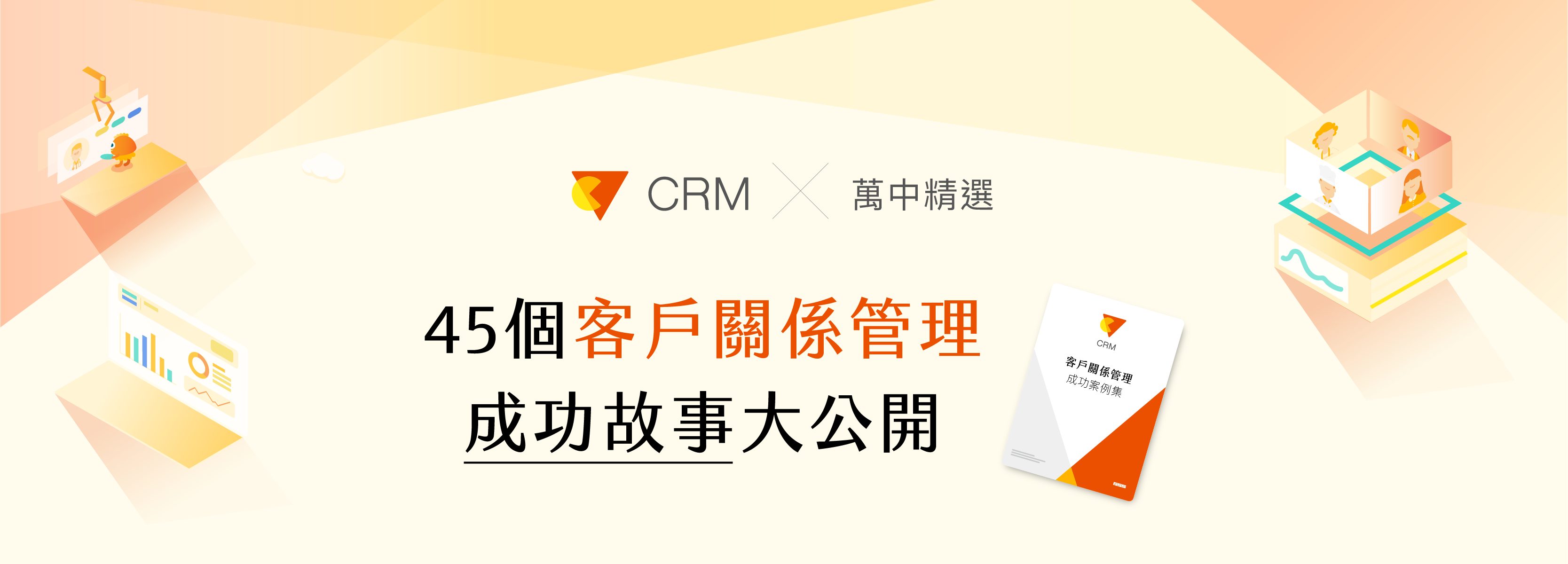 Vital CRM萬中精選45個客戶關係管理成功故事大公開